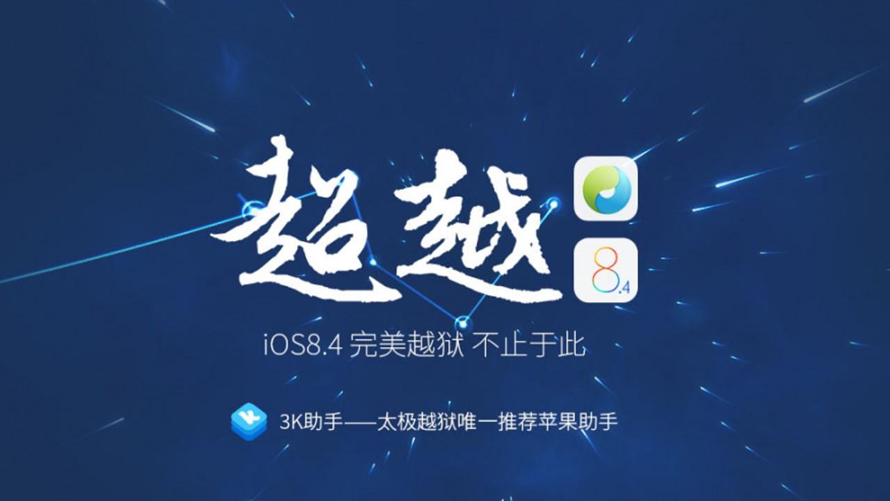 [iDevices] Jailbreak iOS 8.1.3-8.4
